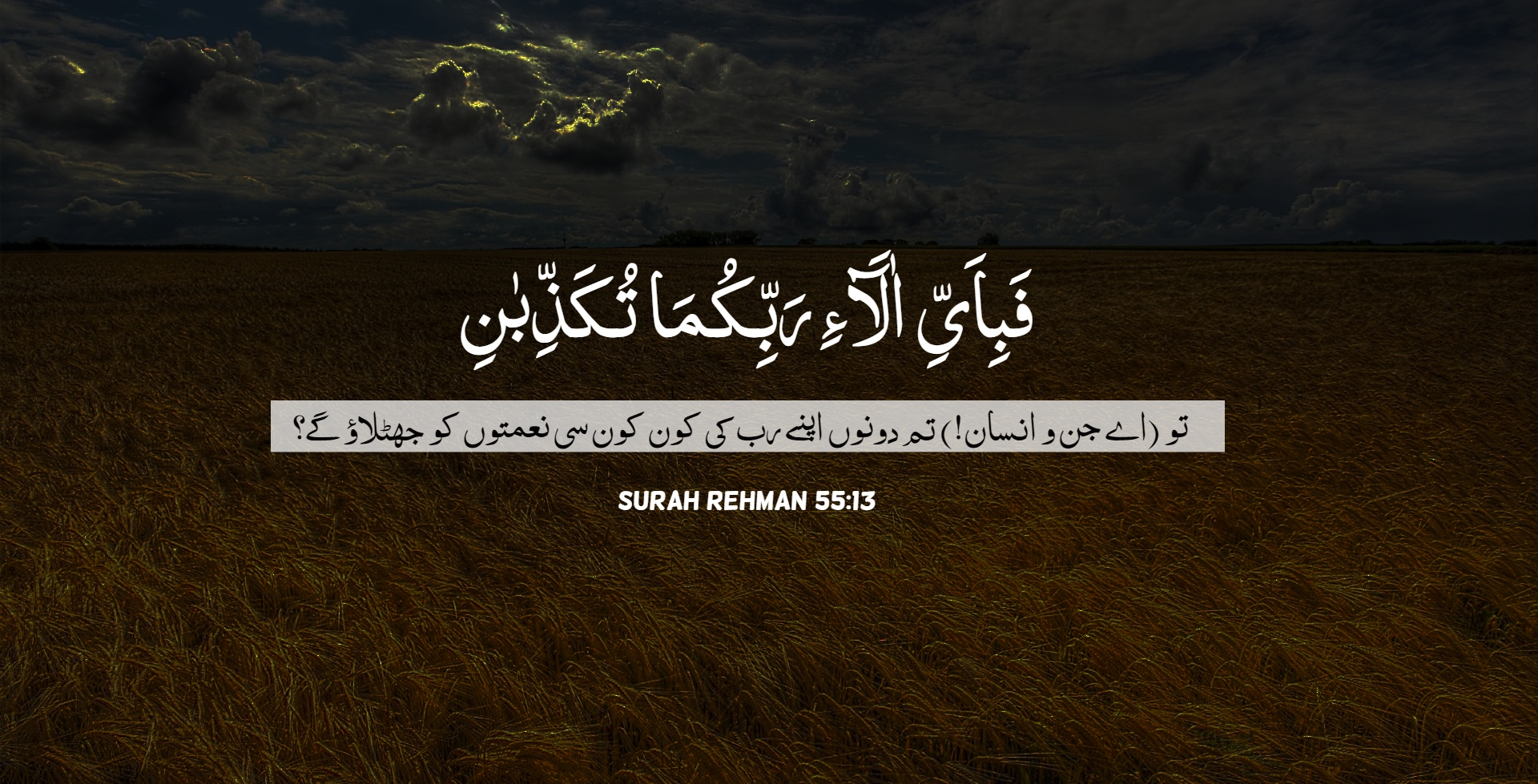 Free Inspirational Islamic Quotes In Urdu With Beautiful Images