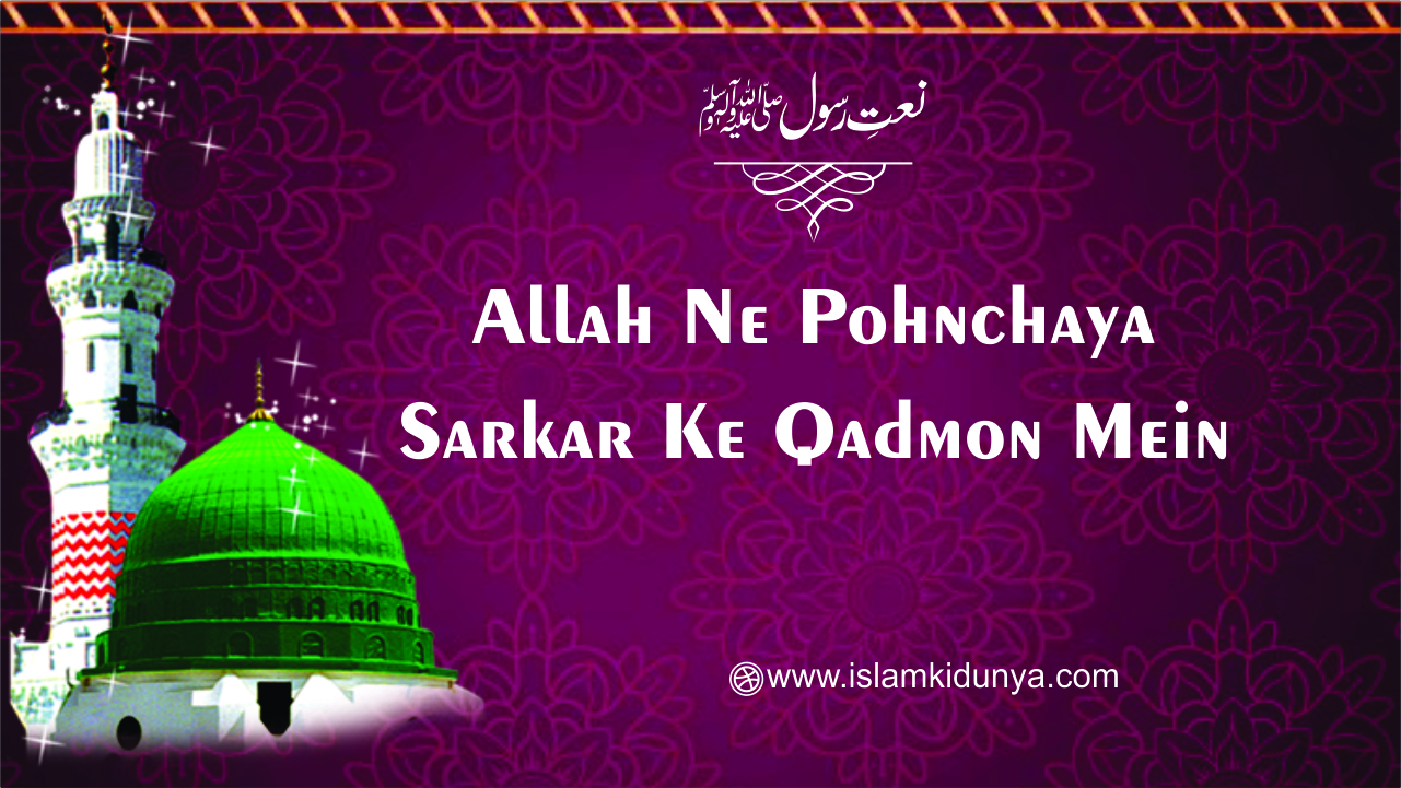 Allah Ne Pohnchaya Sarkar Ke Qadmon Mein