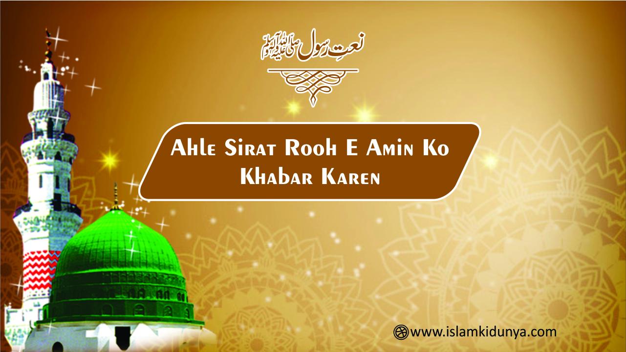 Ahle Sirat Rooh E Amin Ko Khabar Karen