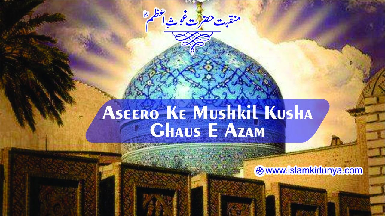 Aseero Ke Mushkil Kusha Ghaus e Azam
