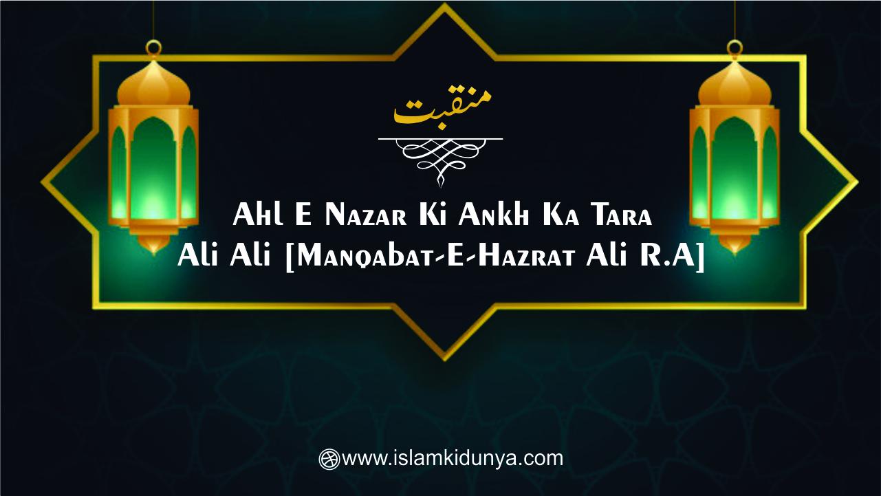 Ahl e Nazar Ki Ankh Ka Tara Ali Ali