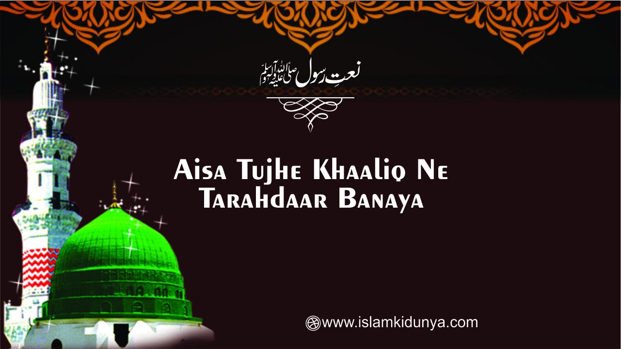 Aisa Tujhe Khaaliq Ne Tarahdaar Banaya