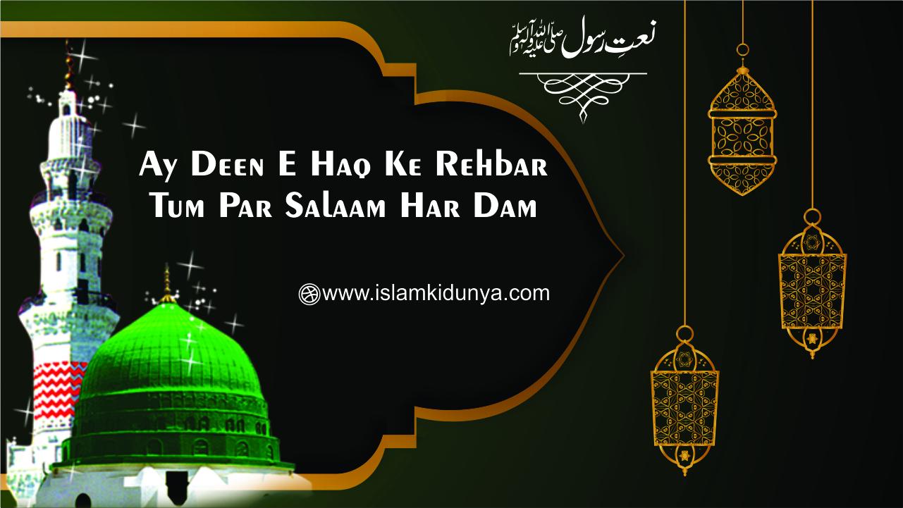 Ay Deen E Haq Ke Rehbar Tum Par Salaam Har Dam