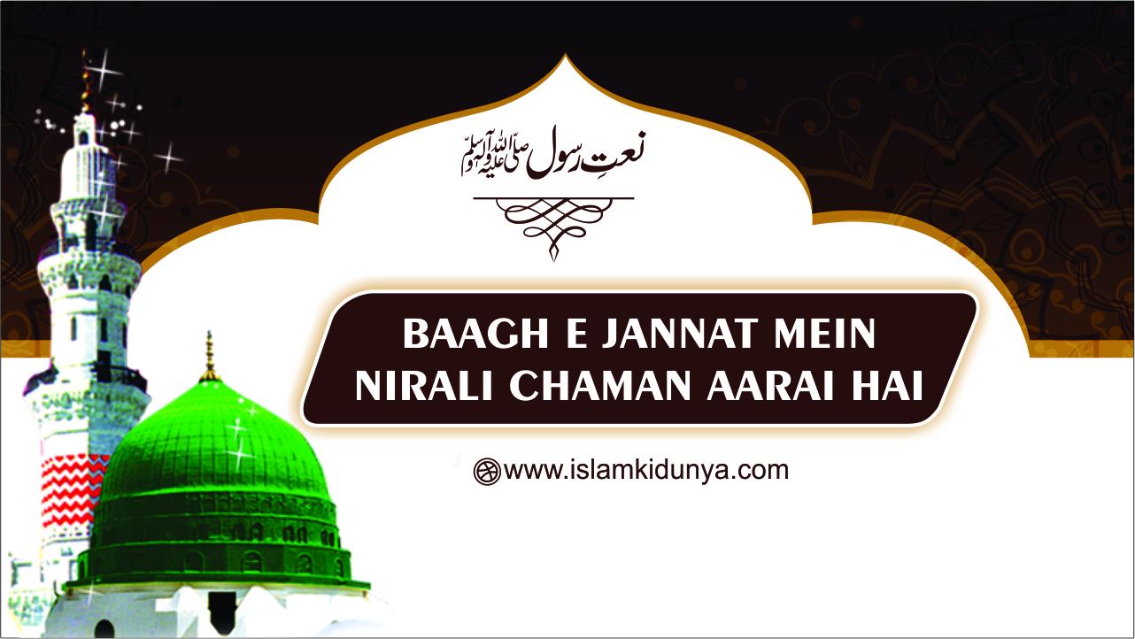 Baagh e Jannat Mein Nirali Chaman Aarai Hai