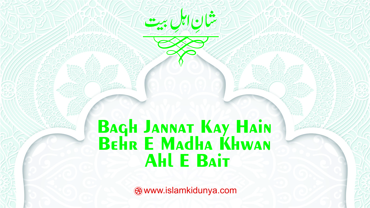 Bagh Jannat kay Hain Behr e Madha Khwan e Ahl e Bait