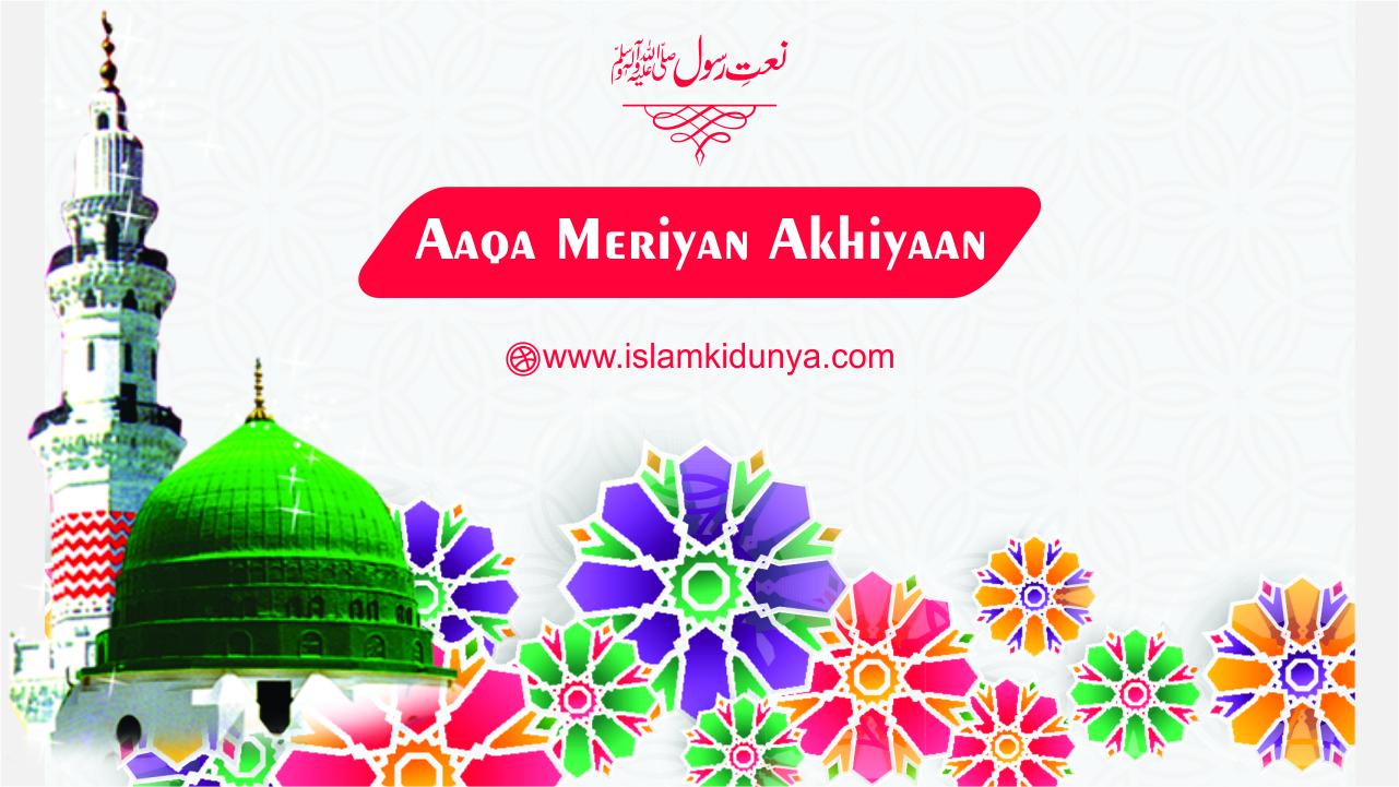 Aaqa Meriyan Akhiyaan