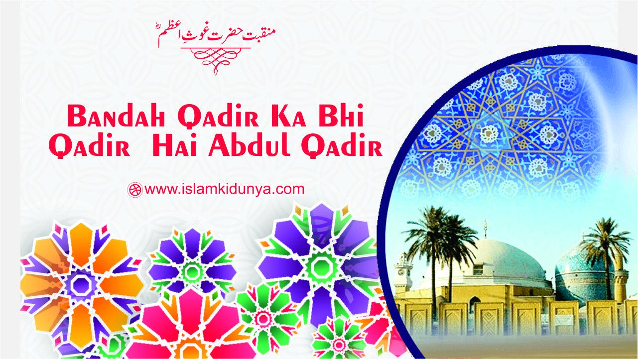 Bandah Qadir ka bhi Qadir Bhi Hai Abdul Qadir