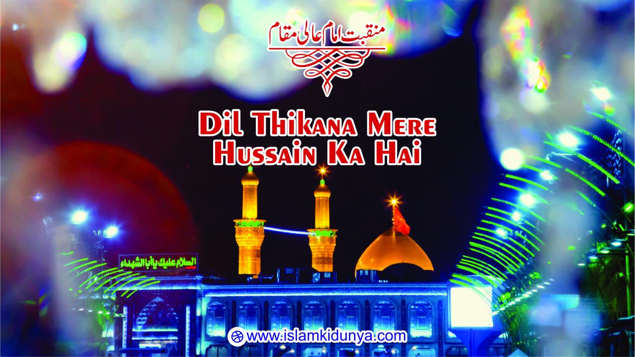 Dil Thikana Mere Hussain Ka Hai