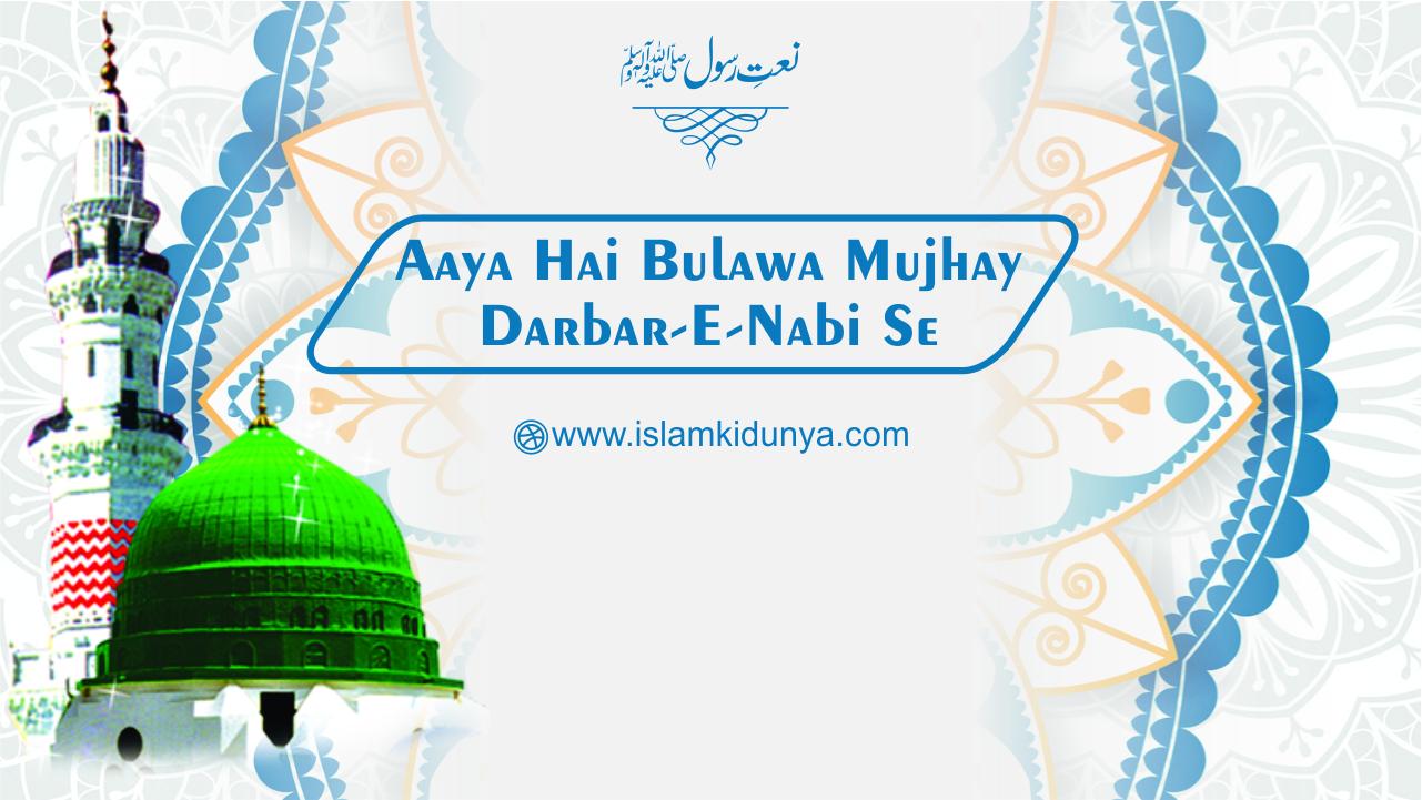 Aaya Hai Bulawa Mujhay Darbar-e-Nabi Se