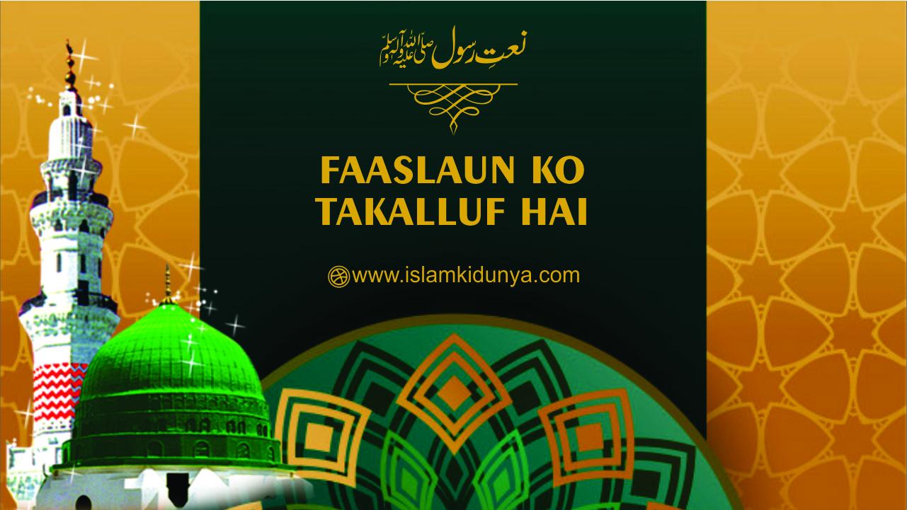 Faaslaun Ko Takalluf Hai Hum Se Agar - Lyrics