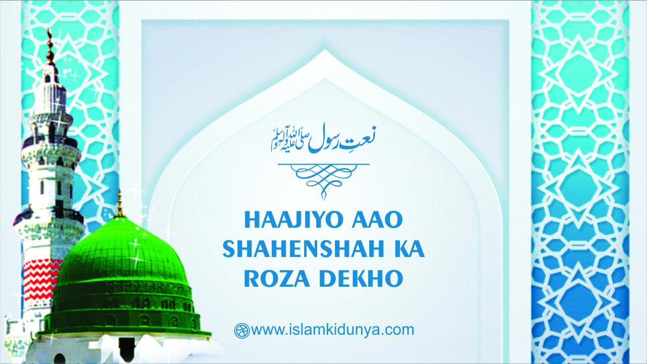 Haajiyo Aao Shahenshah Ka Roza Dekho