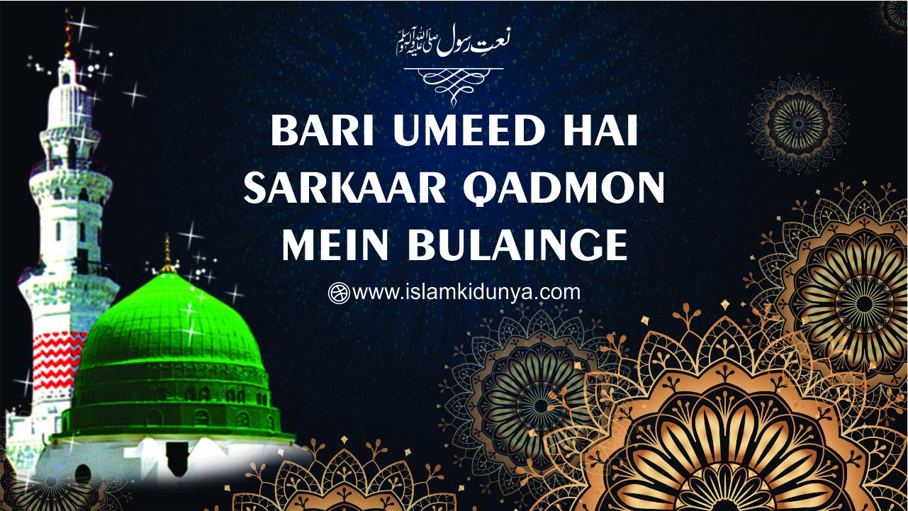 Bari Umeed Hai SARKAAR Qadmon Mein Bulainge