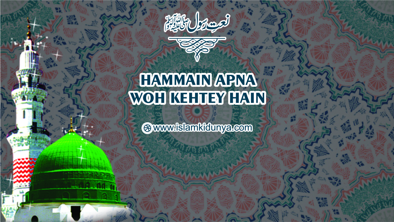 Hammay Apna Woh (Salla'lahu Alayhi Wa Sallam) Kehtey Hain