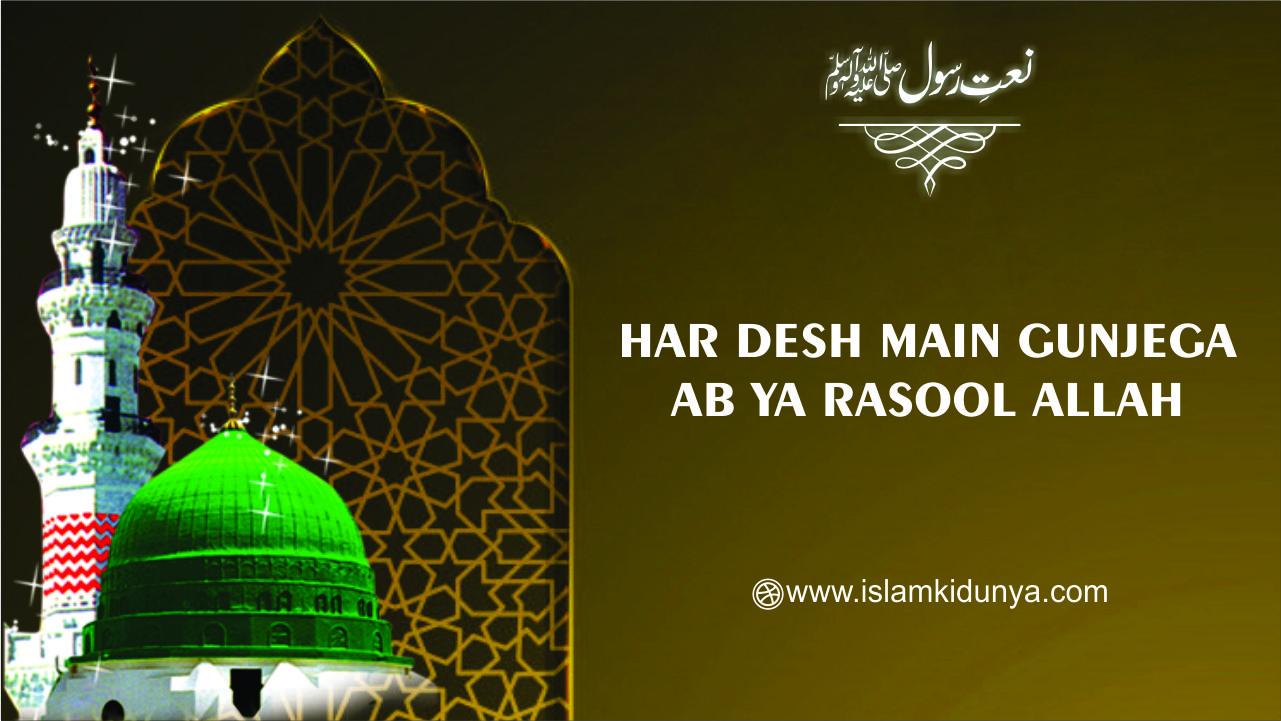 Har Desh Main Gunjega Ab Ya Rasool Allah
