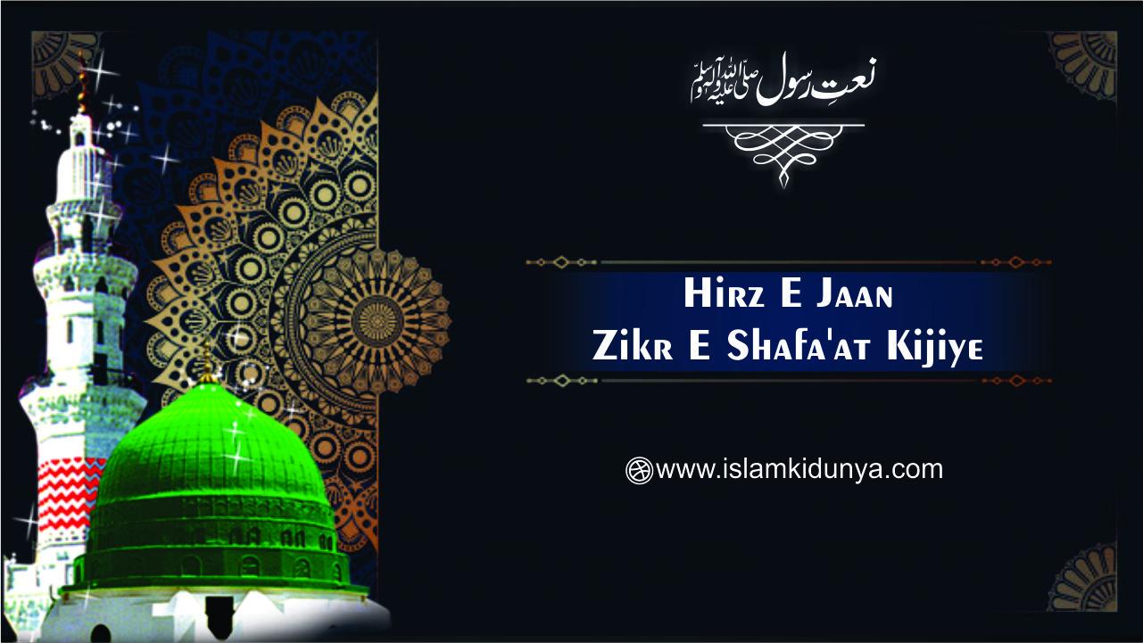 Hirz e Jaan Zikr e Shafa'at Kijiye