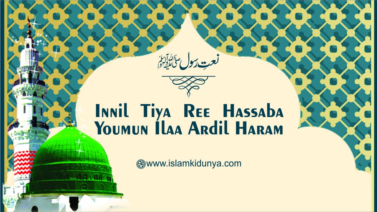 Innil Tiya Ree Hassaba Youmun Ilaa Ardil Haram- Urdu/Arabic & English