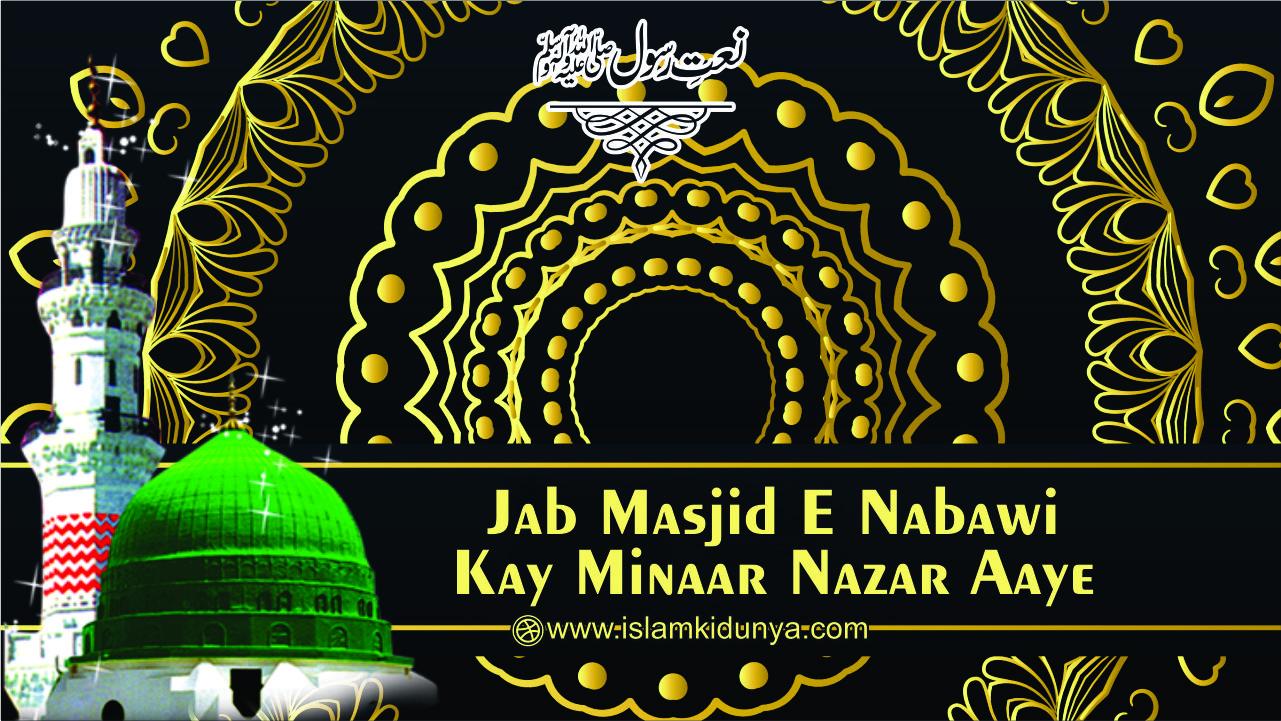 Jab Masjid e Nabawi (salla Llahu 'alayhi wa sallam)kay minaar nazar aaye