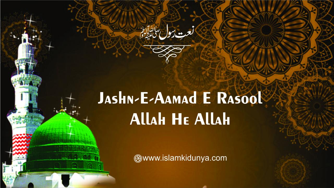 Jashn-e-Aamad e Rasool Allah he Allah