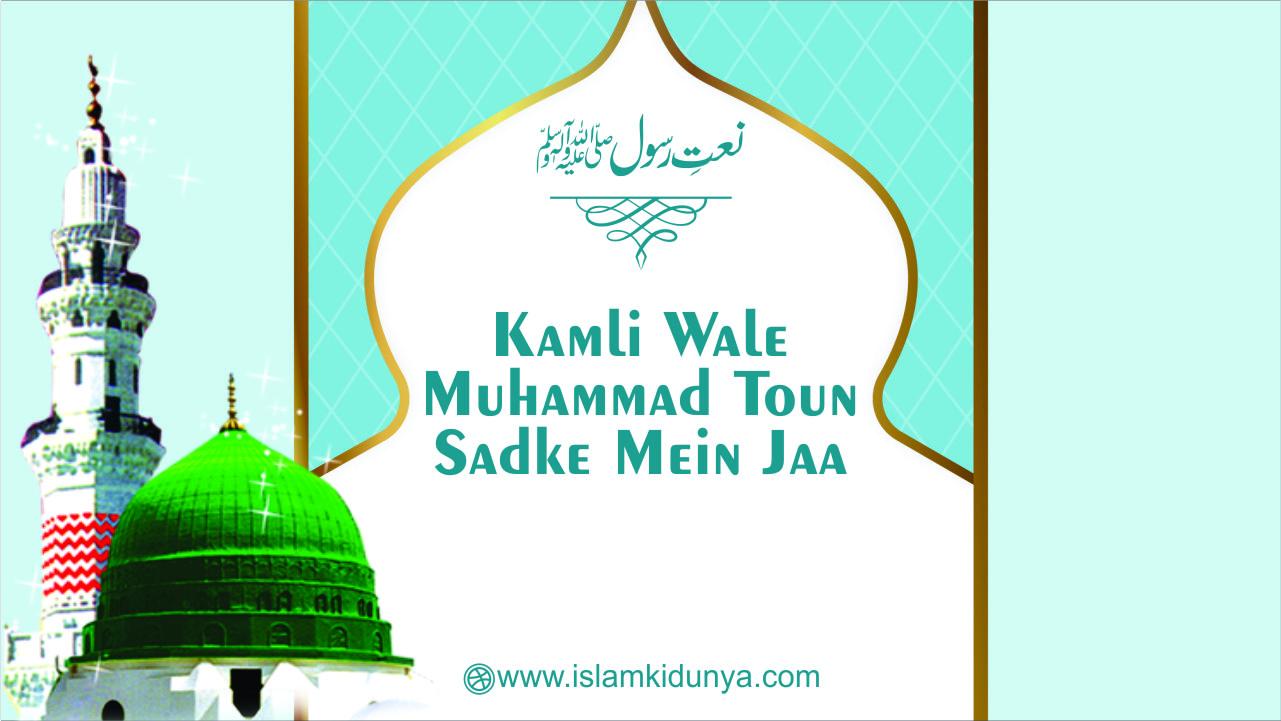 Kamli Wale Muhammad Toun Sadke Mein Jaa