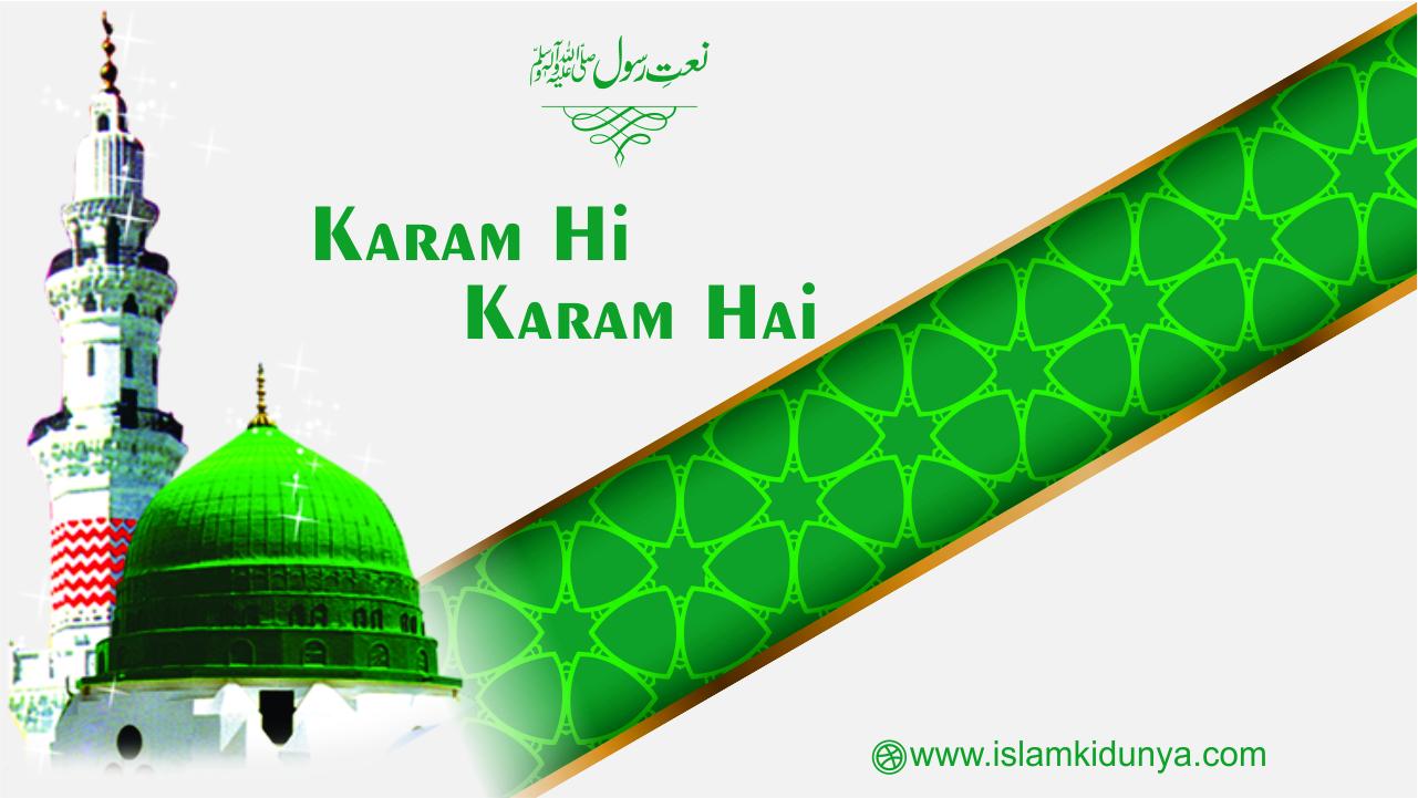 Karam Hi Karam Hai - Naat Lyrics