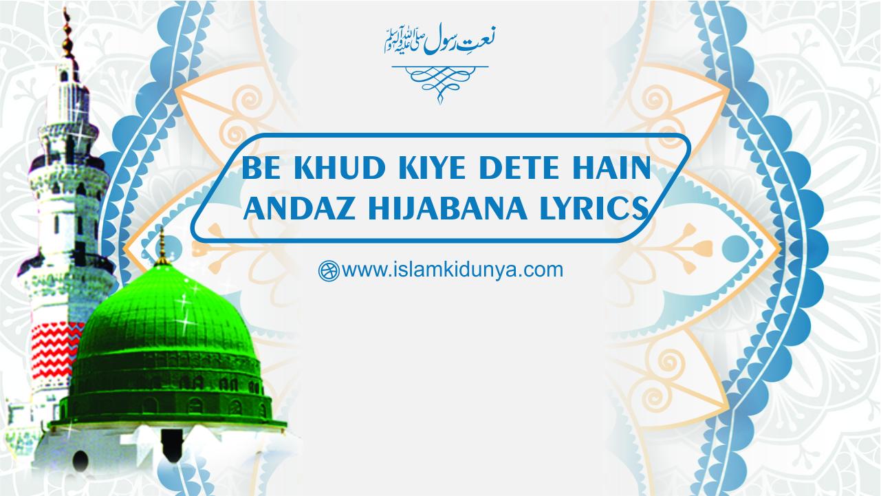 Be Khud kiye Dete Hain Andaz Hijabana Lyrics