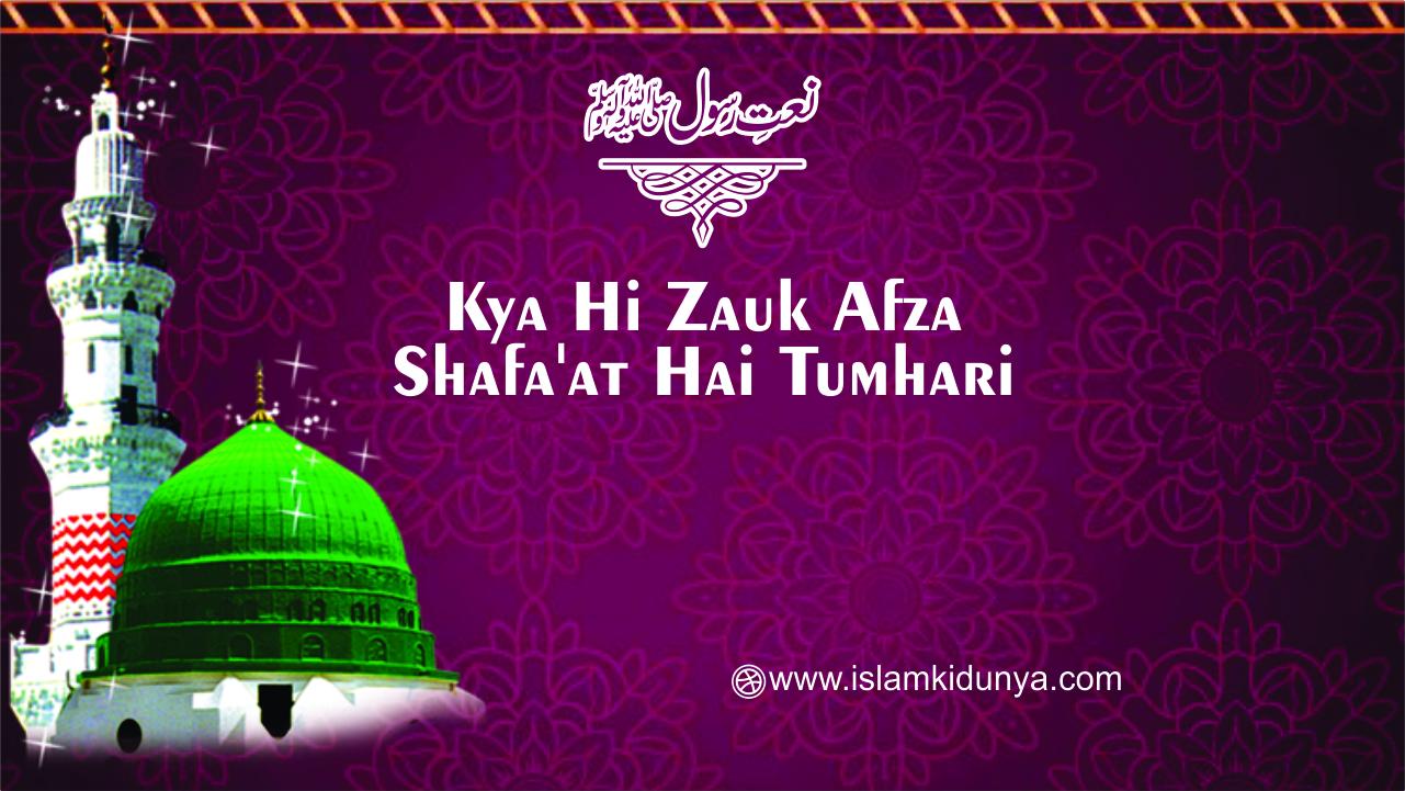 Kya Hi Zauk Afza Shafa'at Hai Tumhari Wah Wah