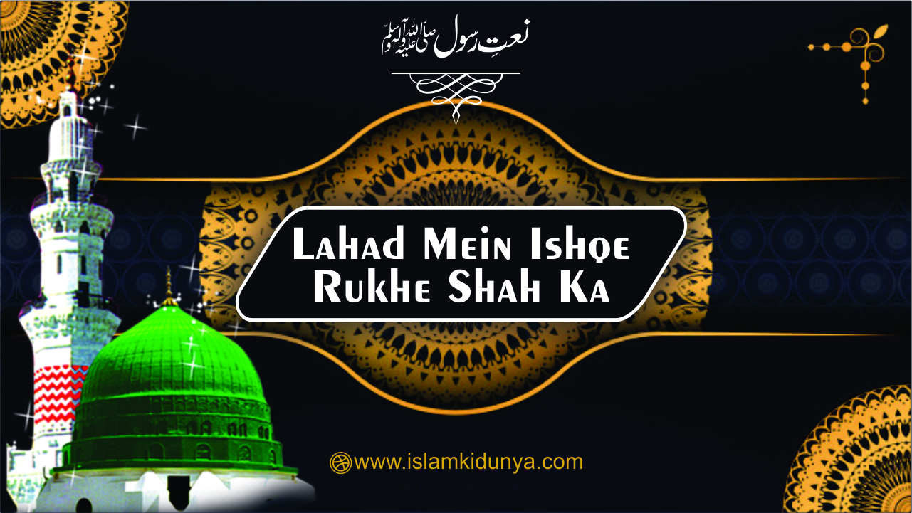 Lahad Mein Ishqe Rukhe Shah Ka Daagh Le Ke Chale