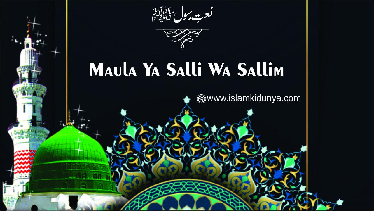 Maula Ya Salli Wa Sallim | Sehar Ka Waqt Tha Masoom Kaliyan Lyrics