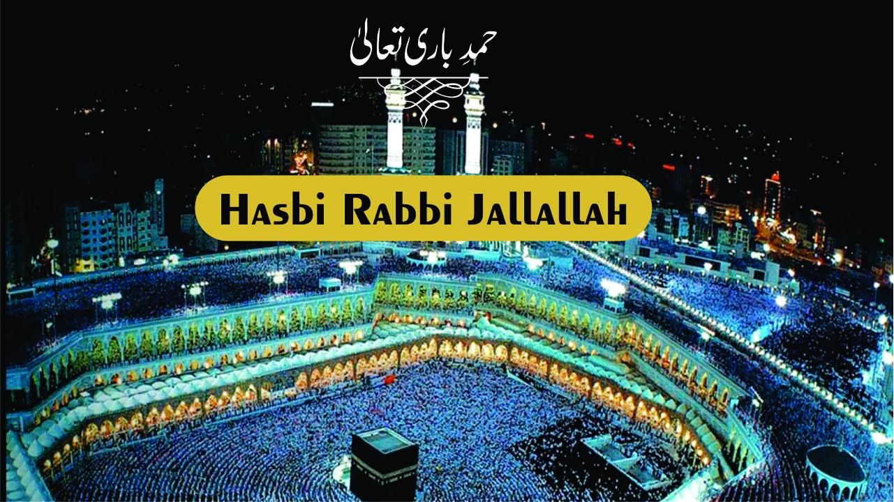 Hasbi Rabbi Jallallah Maafi Qalbi Ghairullah - Naat Lyrics [Arabic&Urdu]