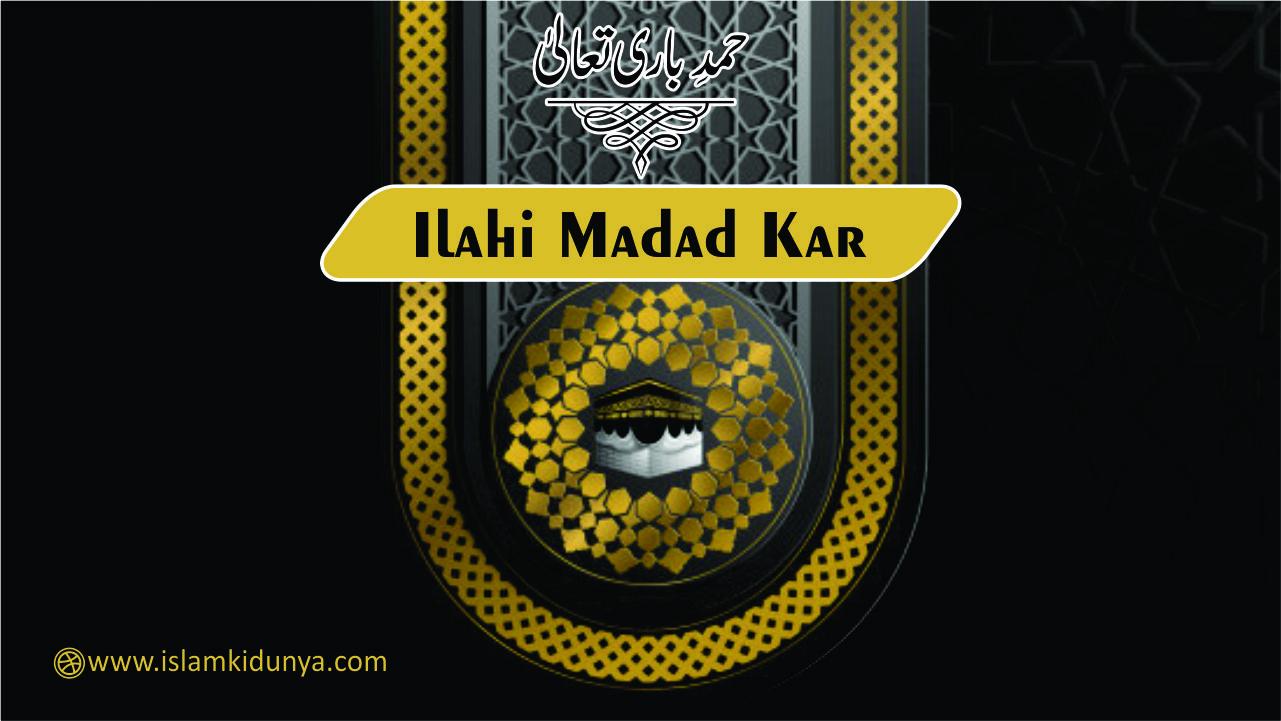ILAHI MADAD KAR MADAD KI GHARI