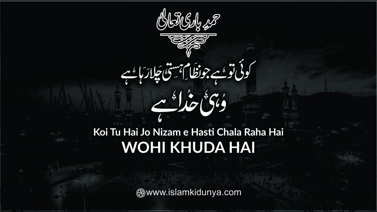 Koi To Hai Jo Nizam-e-Hasti Chala Raha Hai