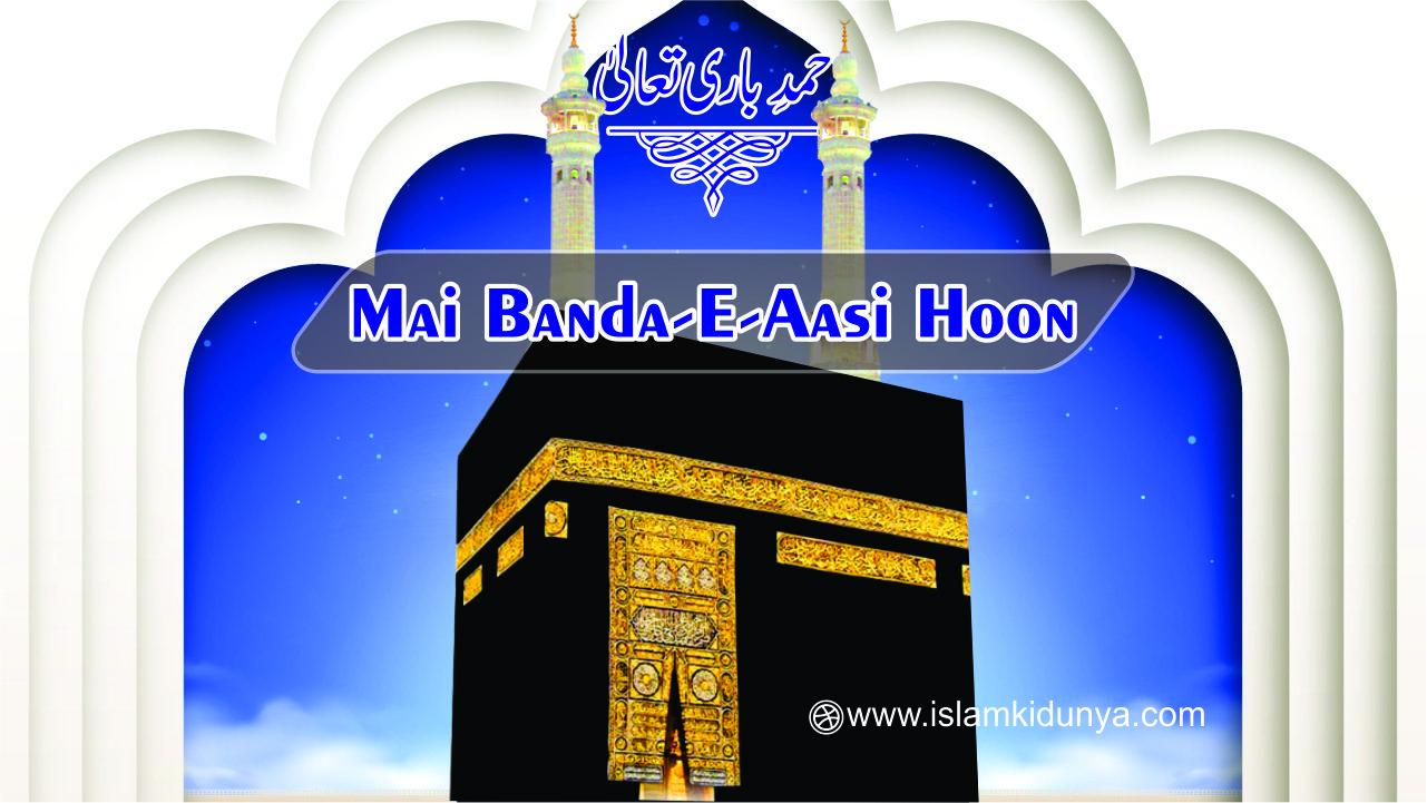 Mai Banda-e-Aasi Hoon