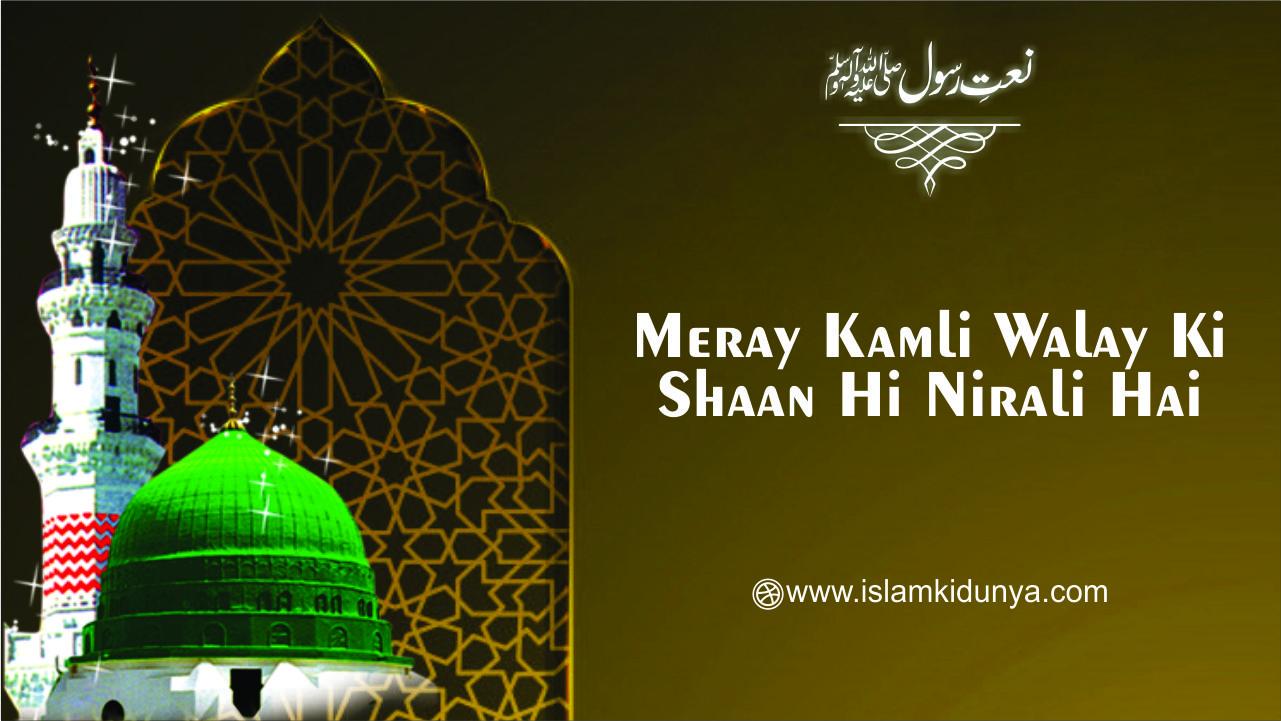 Meray Kamli Walay Ki Shaan Hi Nirali Hai - Naat Lyrics in Urdu