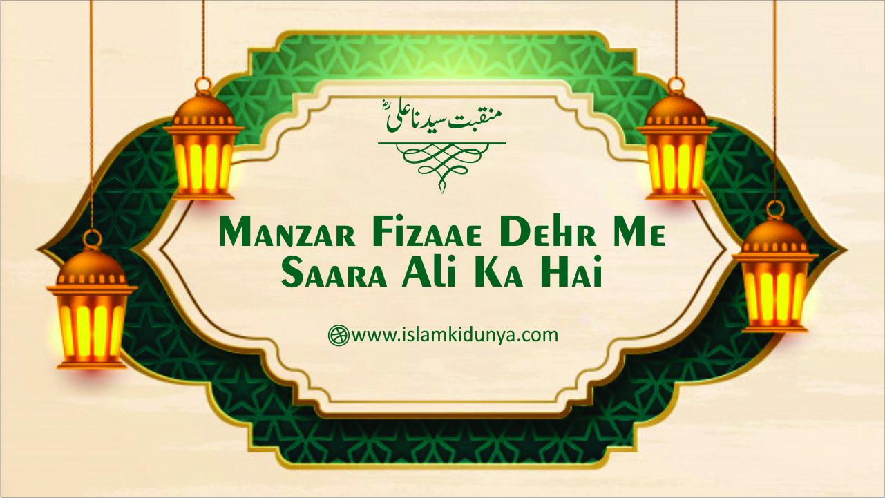 Manzar Fiza e Dahar Mein Sara ALI Ka Hai