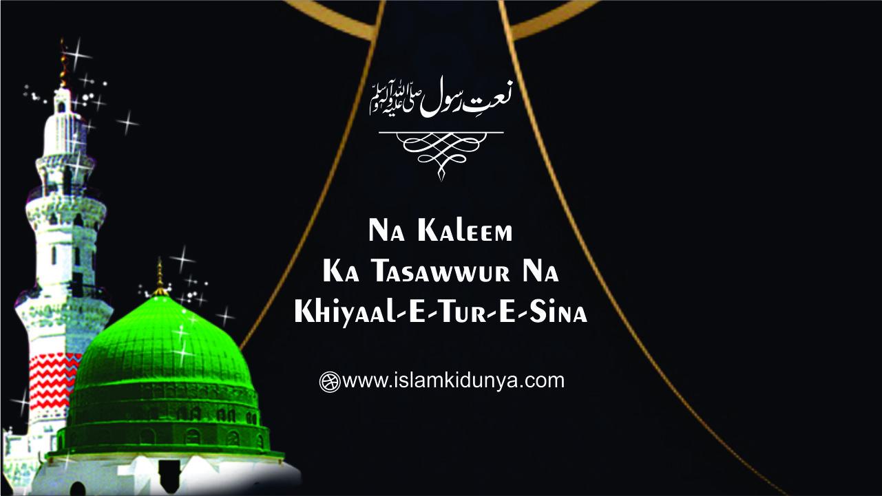 Na Kaleem Ka Tasawwur Na Khiyaal-E-Tur-E-Sina