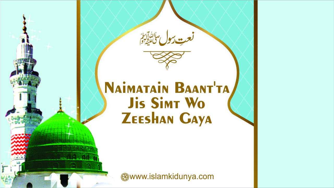 Naimatain Baant'ta Jis Simt Wo Zeeshan Gaya - Naat Lyrics in Urdu
