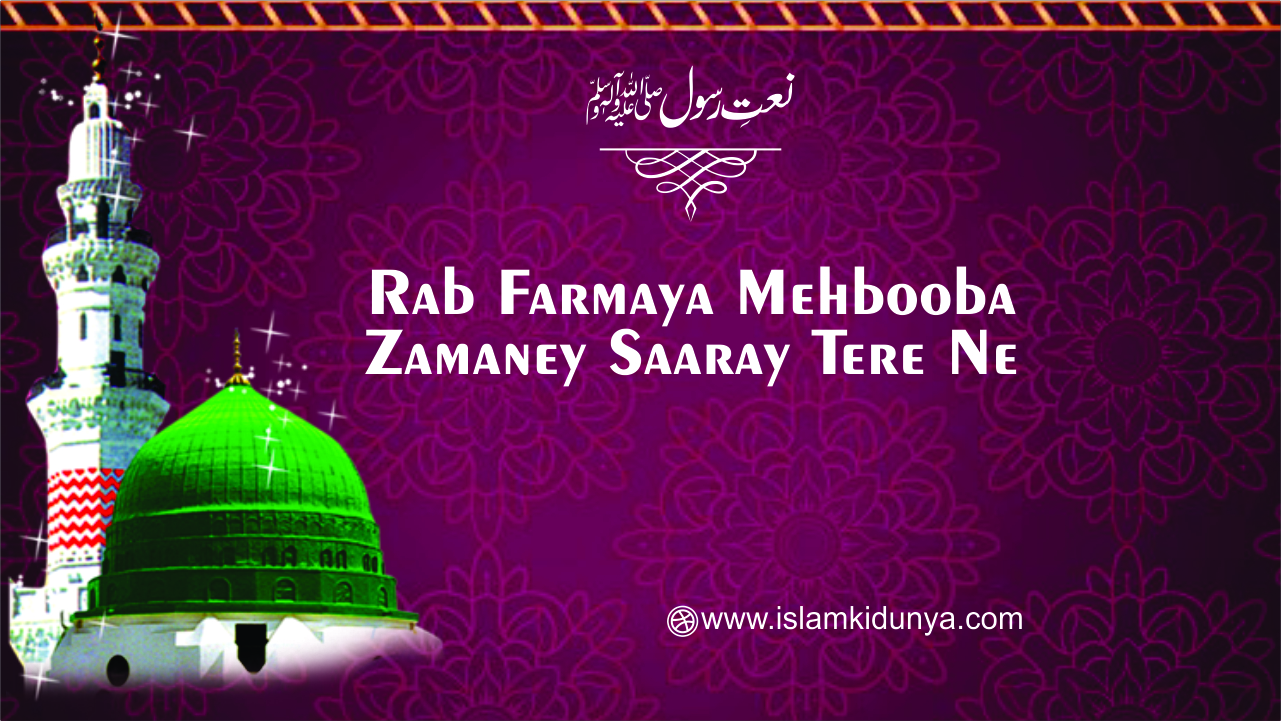 Rab Farmaya Mehbooba Zamaney Saaray Tere Ne