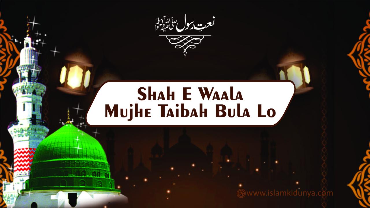 Shah E Waala Mujhe Taibah Bula Lo