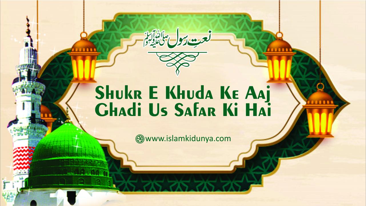Shukr E Khuda Ki Aaj Ghadi Us Safar Ki Hai