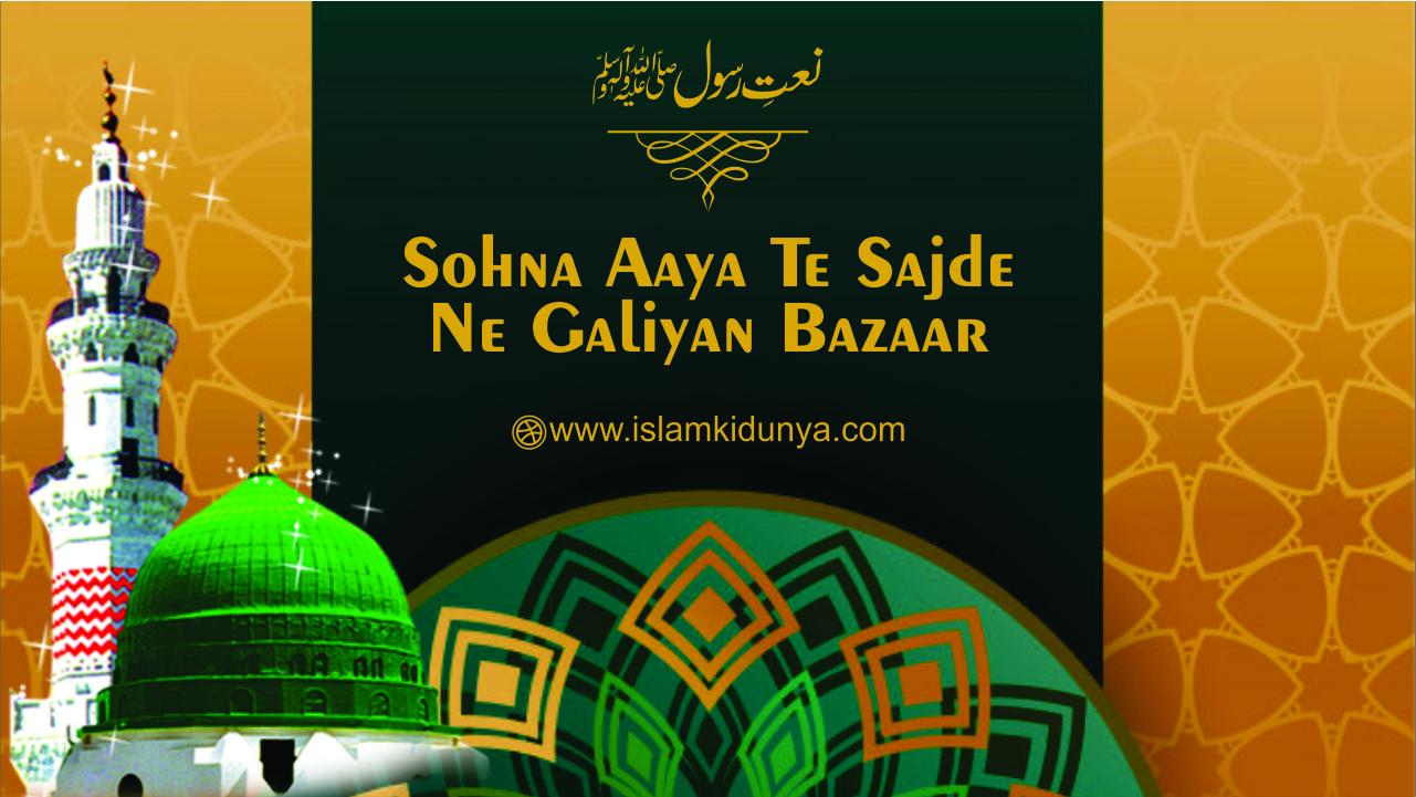Sohna Aaya Te Sajde ne Galiyan Bazaar