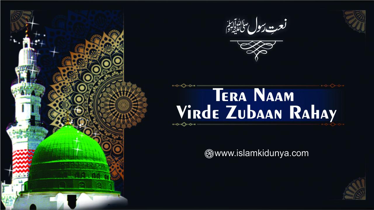 Tera Naam Virde Zubaan Rahay, Meri Aur Koi Dua Nahi
