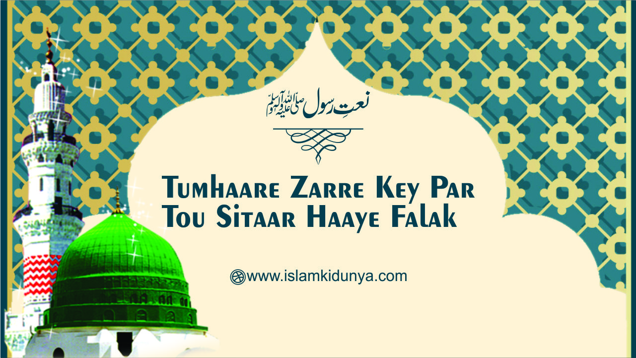 Tumhaare Zarre Key Par Tou Sitaar Haaye Falak