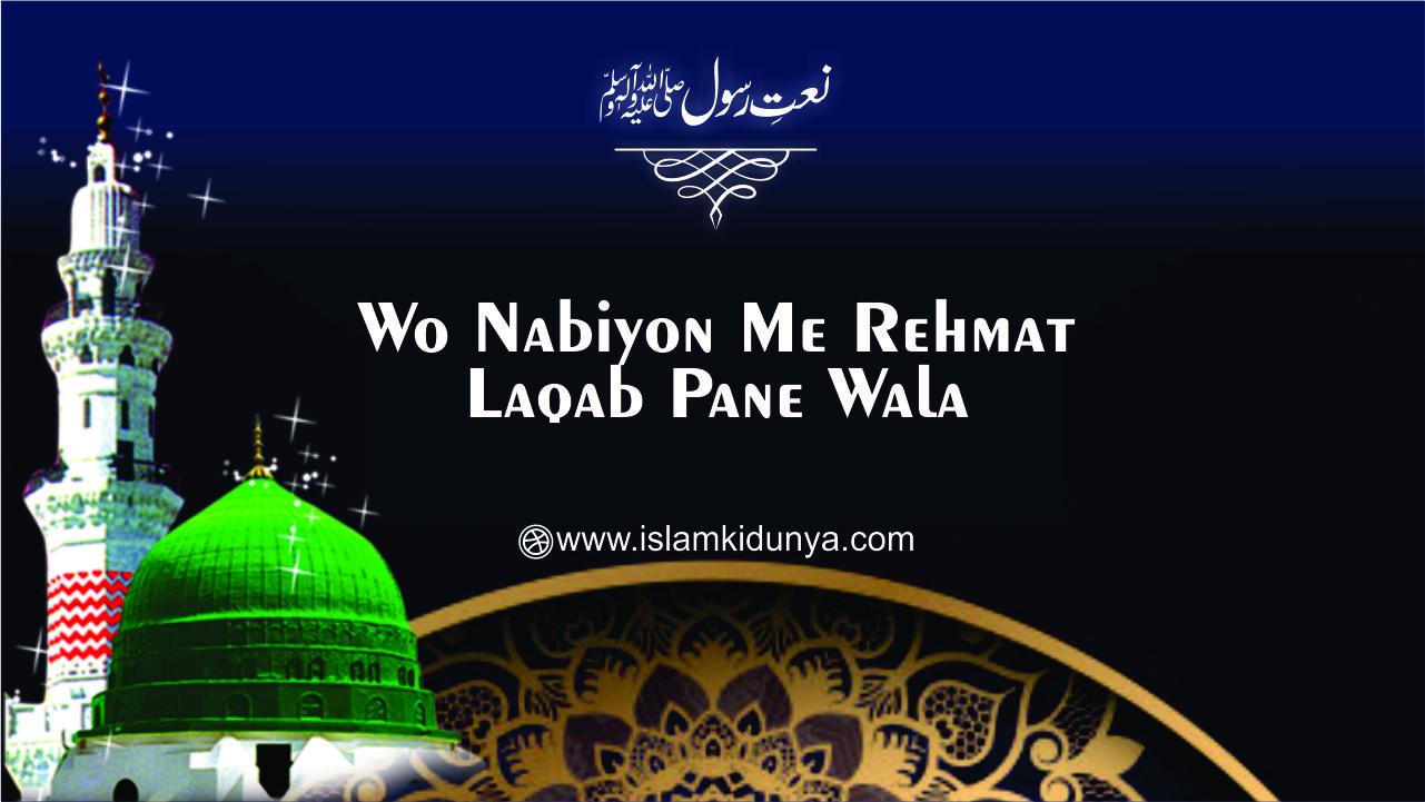 Wo Nabiyon Me Rehmat Laqab Pane Wala