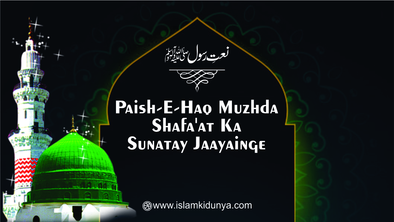 Paish-e-Haq Muzhda Shafa'at Ka Sunatay Jaayainge