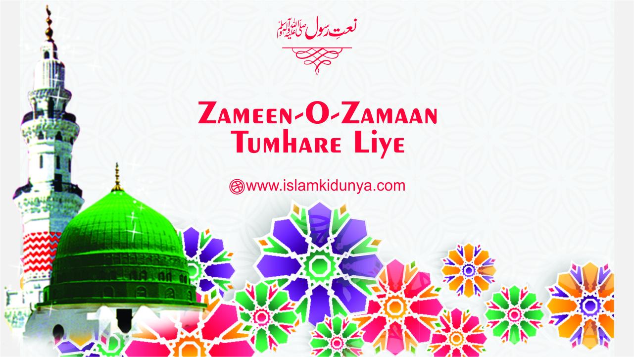 Zameen-o-Zamaan Tumhare Liye - Naat Lyrics