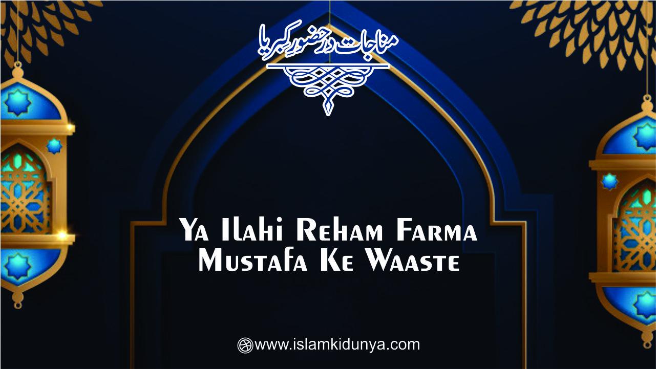 Ya Ilahi Reham Farma Mustafa Ke Waaste
