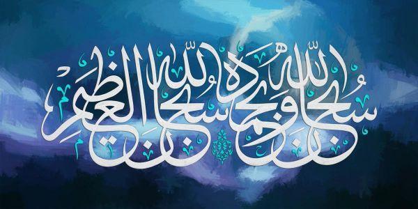 Dhikr/Adhkar from the Sunnah and Hadiths