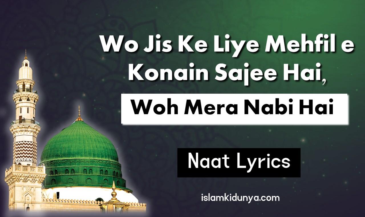 Wo Jis Ke Liye Mehfil e Konain Sajee Hai, Wo Mera Nabi Hai - Naat Lyrics