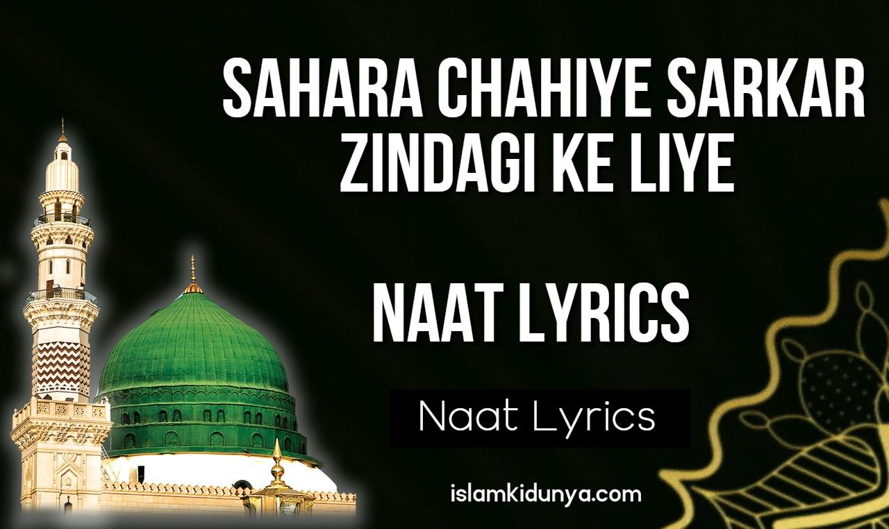 Sahara Chahiye Sarkar Zindagi Ke Liye Lyrics - Hafiz Tahir Qadri