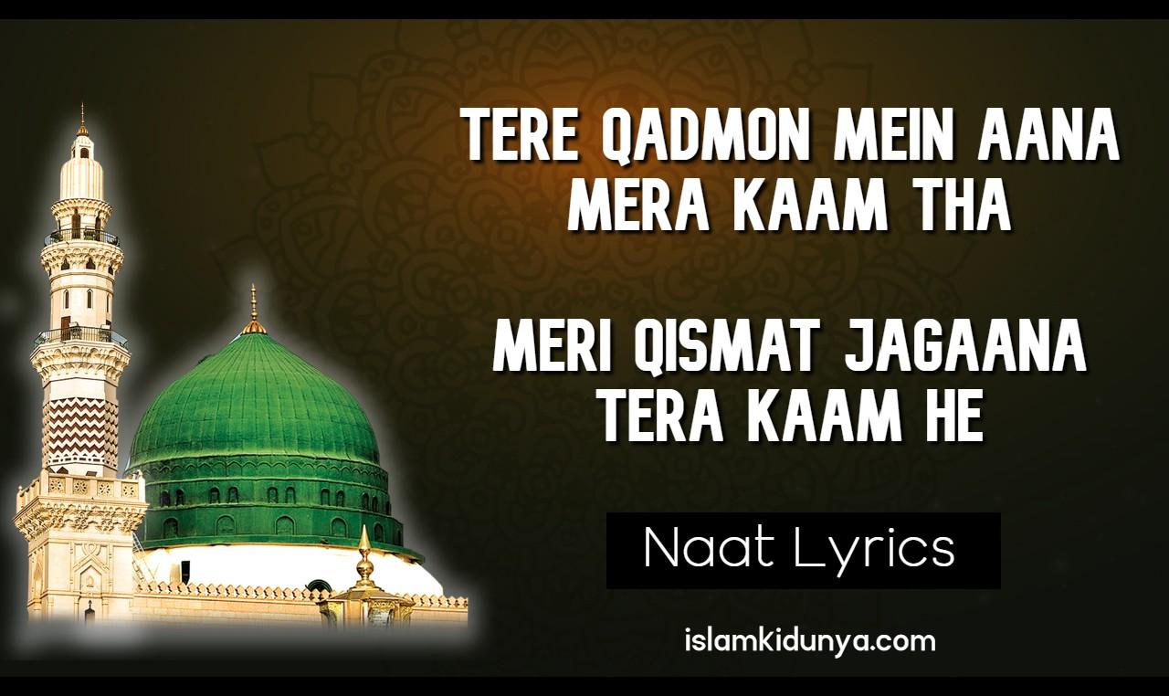 Tere Qadmon Mein Aana Mera Kaam Tha Meri Kismat Jagaana, Tera Kaam He
